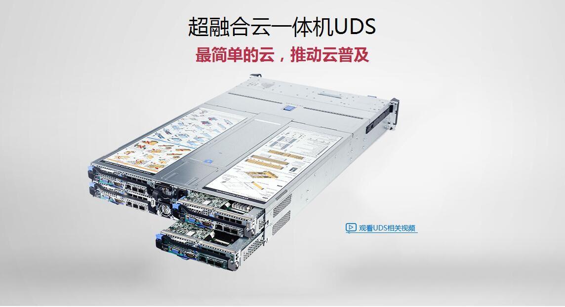 RG-UDS2000系列统一交付系统