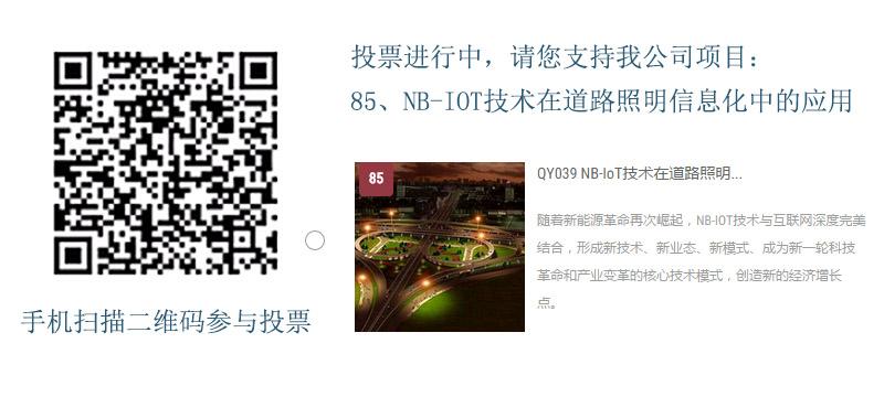 创客中国大同创新创业大赛海选晋级名单出炉