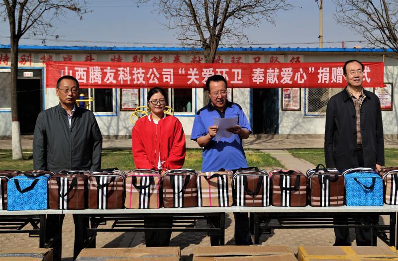 山西腾友科技有限公司 向环卫工人献爱心捐礼品仪式
