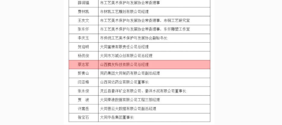 我公司蔡志军总经理被评为三晋英才