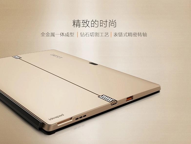 联想 MIIX 4专享版二合一平板电脑
