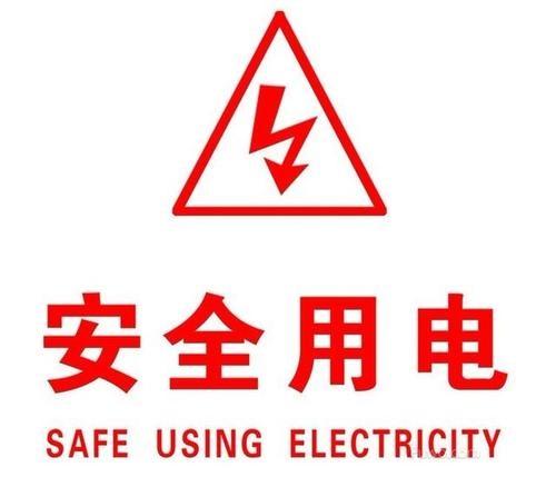 宿舍安全用电管理系统