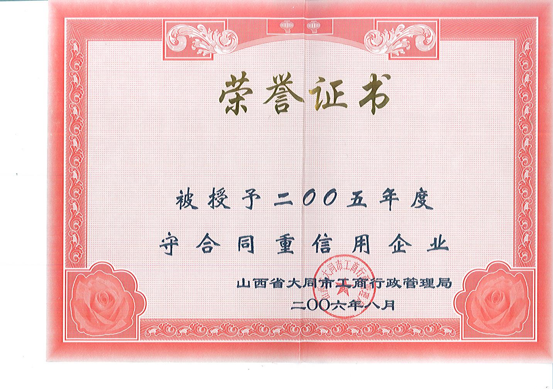 2005年贝博在线市守合同重信用企业荣誉证书