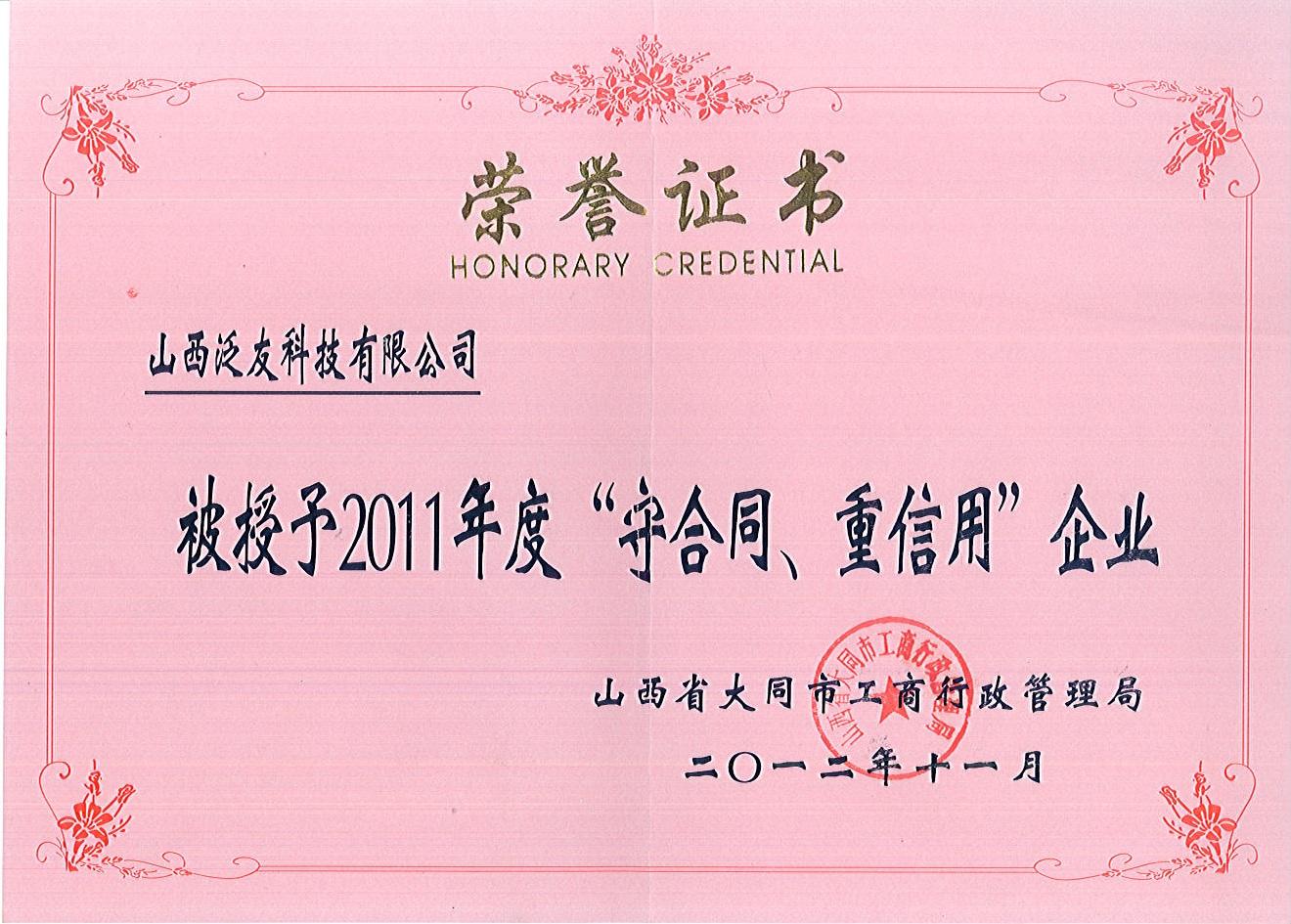 2011年贝博在线市守合同重信用企业荣誉证书